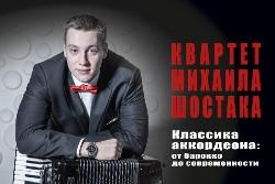 Квартет Михаила Шостака